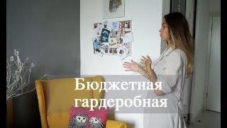 видео: Как сделать ГАРДЕРОБНУЮ за 15 тысяч рублей? | Vittoria Selina