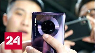 Компания Huawei представила свой новый флагман Mate 30 // Вести.net