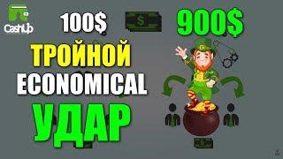 Как сделать 900$ из 100$ в CashUP | СТРАТЕГИЯ ускорения Тройной ECONOMICAL  удар