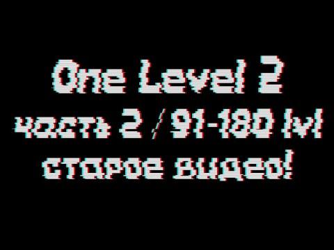Быстрое прохождение игры One Level 2: Стикмен побег из тюрьмы (2 часть, 91-180 Lvl, концовка, код)