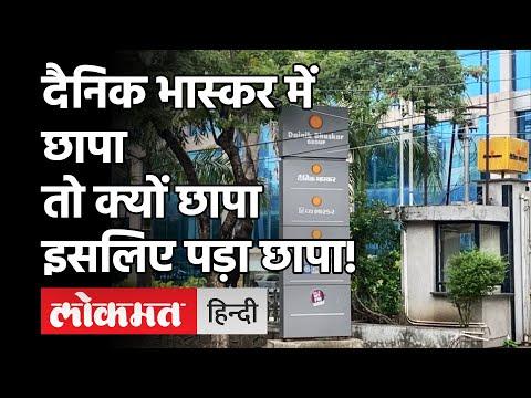 Dainik Bhaskar के Bhopal सहित अन्य Office में Income Tax Department की छापेमारी  Income Tax Raid