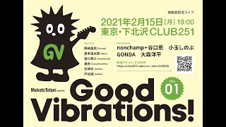 【GoodVibrations! Vol.01】トレーラー動画