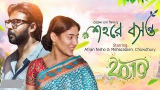 Shohore Boshonto 🍀 শহরে বসন্ত 🍀 Bangla Natok Song 2019