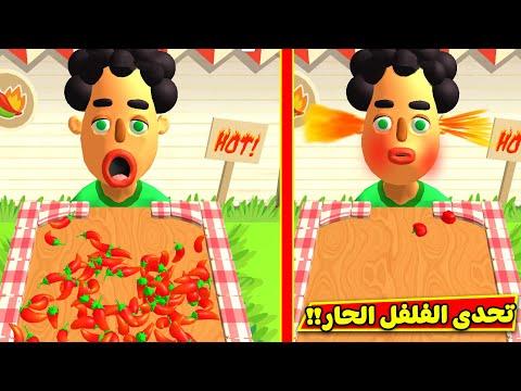 تحدى الفلفل الحار | Extra Hot Chili 3D !! 🌶🥵