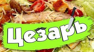 Салат ЦЕЗАРЬ с Курицей  Самый ПРОСТОЙ Домашний рецепт. Caesar