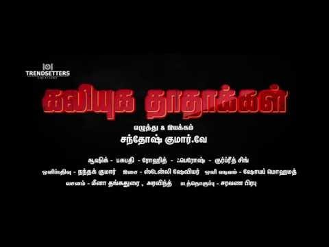 Kaliyuga Dhadhakal - Teaser Trailer HD