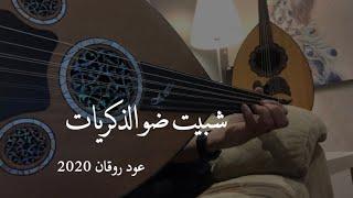 عمر - شبيت ضو الذكريات ( عود روقان ) | Omar - shbbet thaw al thkryat 2020