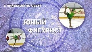 Соревнования Юный фигурист: 4 марта 2018 Сергиев Посад София Забродина