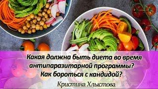 Какая должна быть диета во время антипаразитарной программы? Как бороться с кандидой?