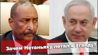 • Сделка века, продвижение суверенитета до выборов? • Зачем Нетаньяху встречался с лидером Судана?