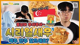 시리얼새우ㅣ동남아요리ㅣ#초간단 #동남아요리 #업소용레시…