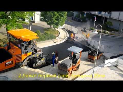 Как делают дороги в Германии / Ремонт дорог