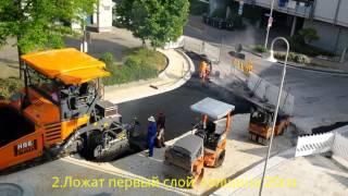 Как делают дороги в Германии / Ремонт дорог(, 2014-09-01T17:48:08.000Z)