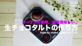 オーブン不使用、簡単美味しい♪生チョコタルトの作り方   How to make Ganache Tart thumbnail