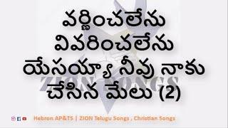Varnimpalenu Vivarimpalenu - వర్ణించలేను వివరించలేను   ZION Telugu Songs   Zion Songs
