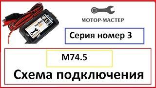 M74.5 (CAN) // Подключение на столе // MM Connect