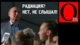 Путин поехал на балет целовать детей, а радиация подождет...