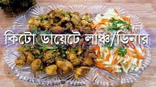 কিটো ডায়েটে লাঞ্চ / ডিনার || Keto Diet Lunch / Dinner meal plan