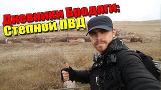 [ПОШАГАЛИ]: Первый степной одиночный поход на 30 километров. Степи Хакасии. Барсучий лог