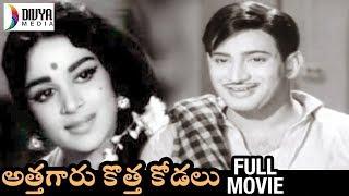 Athagaru Kotha Kodalu Telugu Full Movie | Krishna | Vijaya Nirmala | Suryakantham | Divya Media