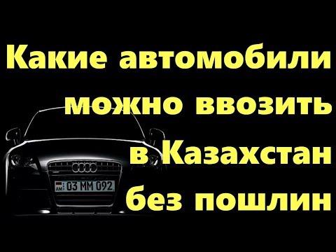 Новости 08,09,2019 какие автомобили можно ввозить в Казахстан без пошлин.