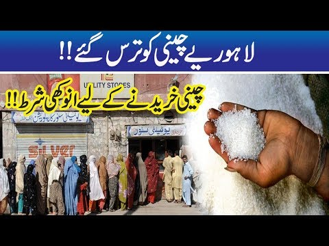 No Sugar Available At Utility Stores Lahore