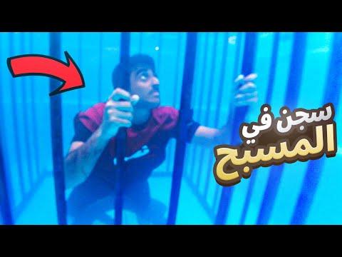 تحدي السجن تحت المسبح | تحدي غريب !! فلوق#108
