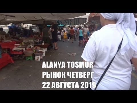 Аланья Рынок 22