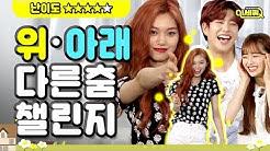 (ENG) 춤 실력 바로 보이는 아이돌 댄스 실제 상황 [이세퀴] 시즌2 EP.02 IQS reveals Idol's dance skill