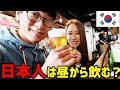 日本人は昼からお酒飲むの?韓国人の反応 | 観光客が行きたい場所1位になった上野アメ横