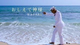 WATARU / 「おしえて神様」Full ver. MV