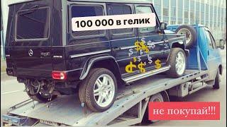 100 000 в Гелик НЕ покупайте себе G500 Gelandewagen
