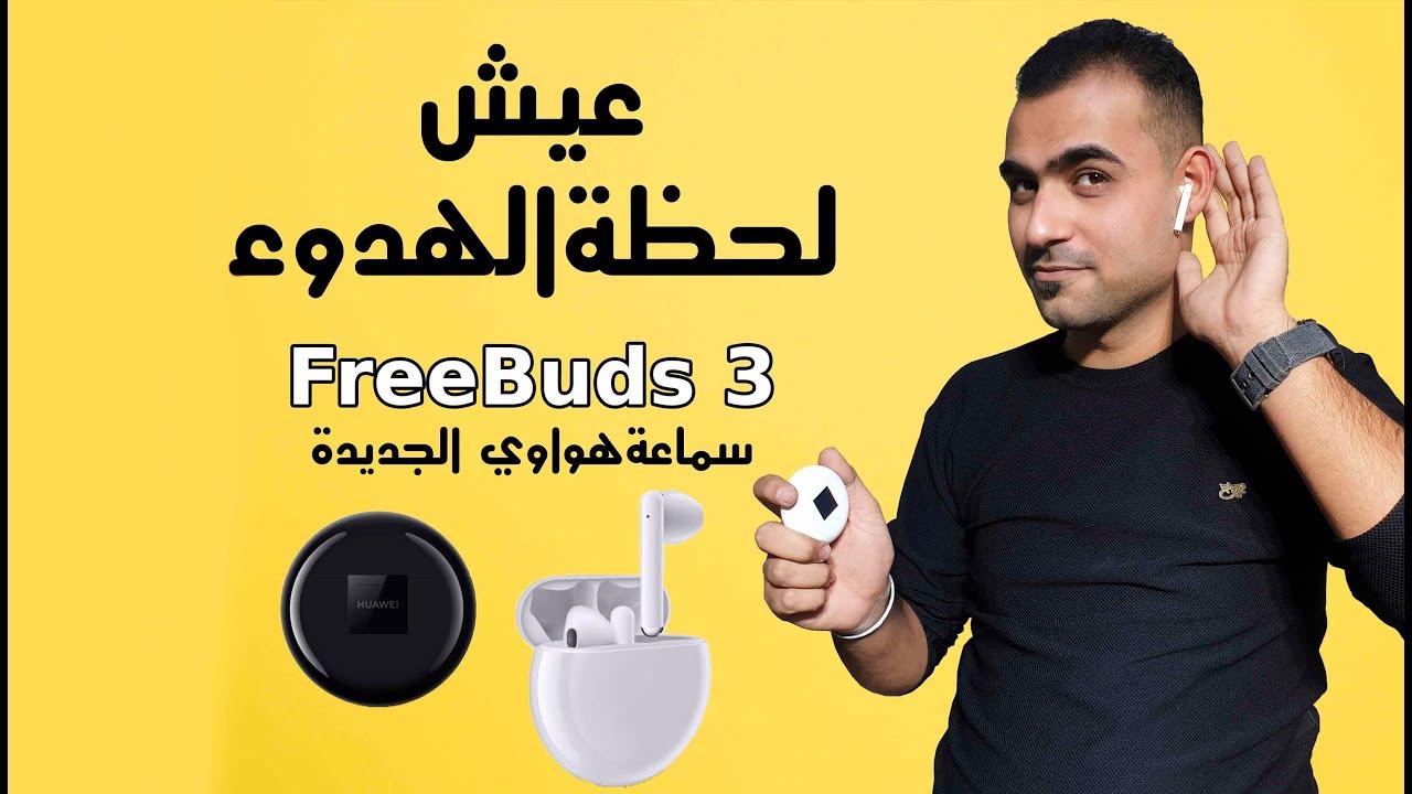 Photo of عيش لحظة الهدوء   سماعات هواوي Huawei FreeBuds 3 – هواوي