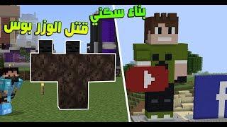 عرب كرافت #15 قتل الوزر بوس وبناء سكني !!