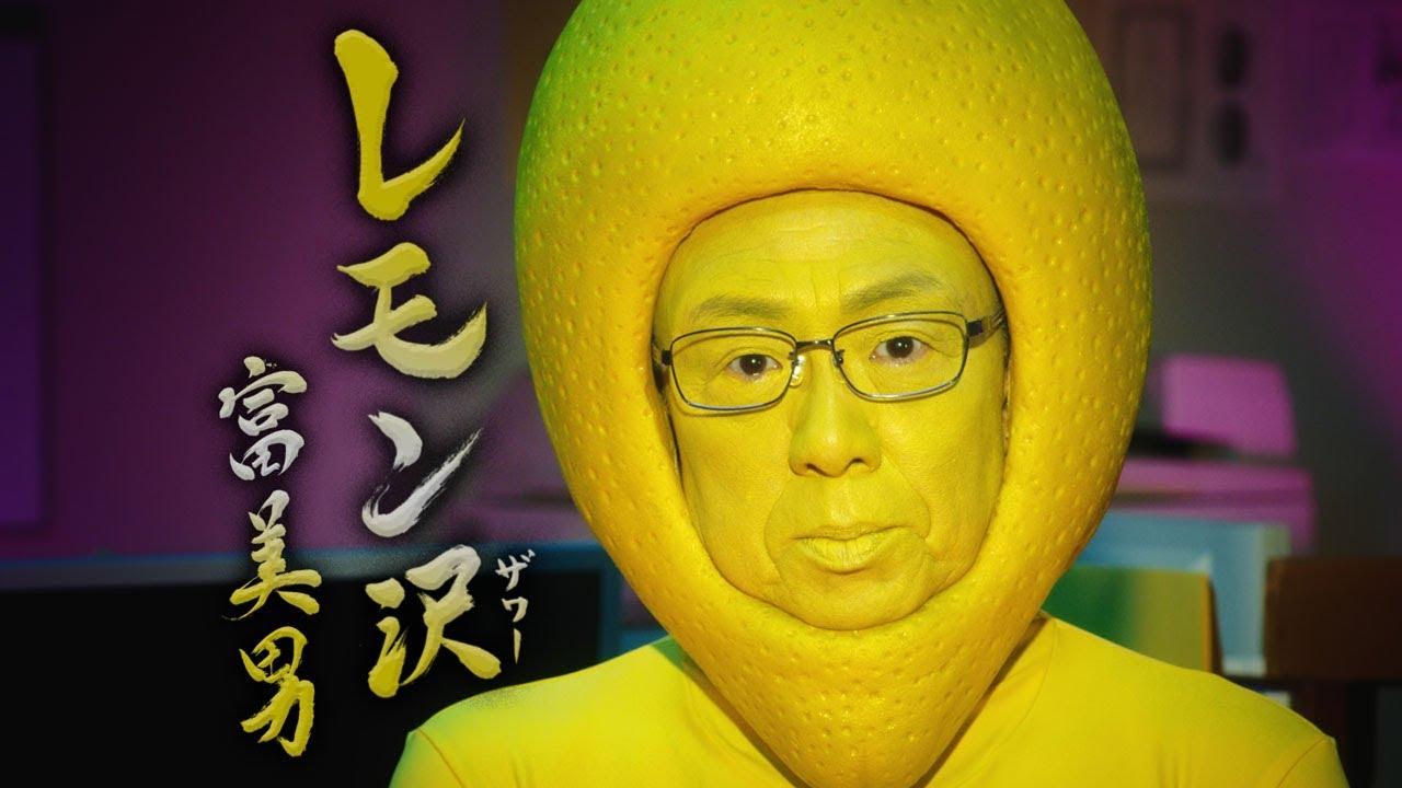 梅沢富美男、レモンのかぶり物姿披露 サントリー『こだわり酒場のレモンサワーの素』新TV-CM - YouTube