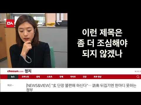 조선일보 가짜 뉴스에 청와대 정면 승부. 강력한 한 방(고민정 화이팅)