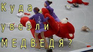 Куда делся красный медведь Алины Загитовой? (измененное) 🐻