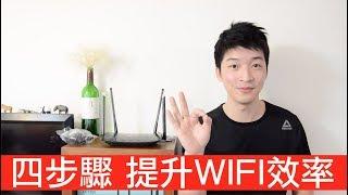 【喂喂開箱】學會這四招,讓家裡Wifi效率UPUP!feat. TP Link AC1200 Archer A6無線路由器