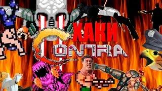 ХАКИ #3: Contra