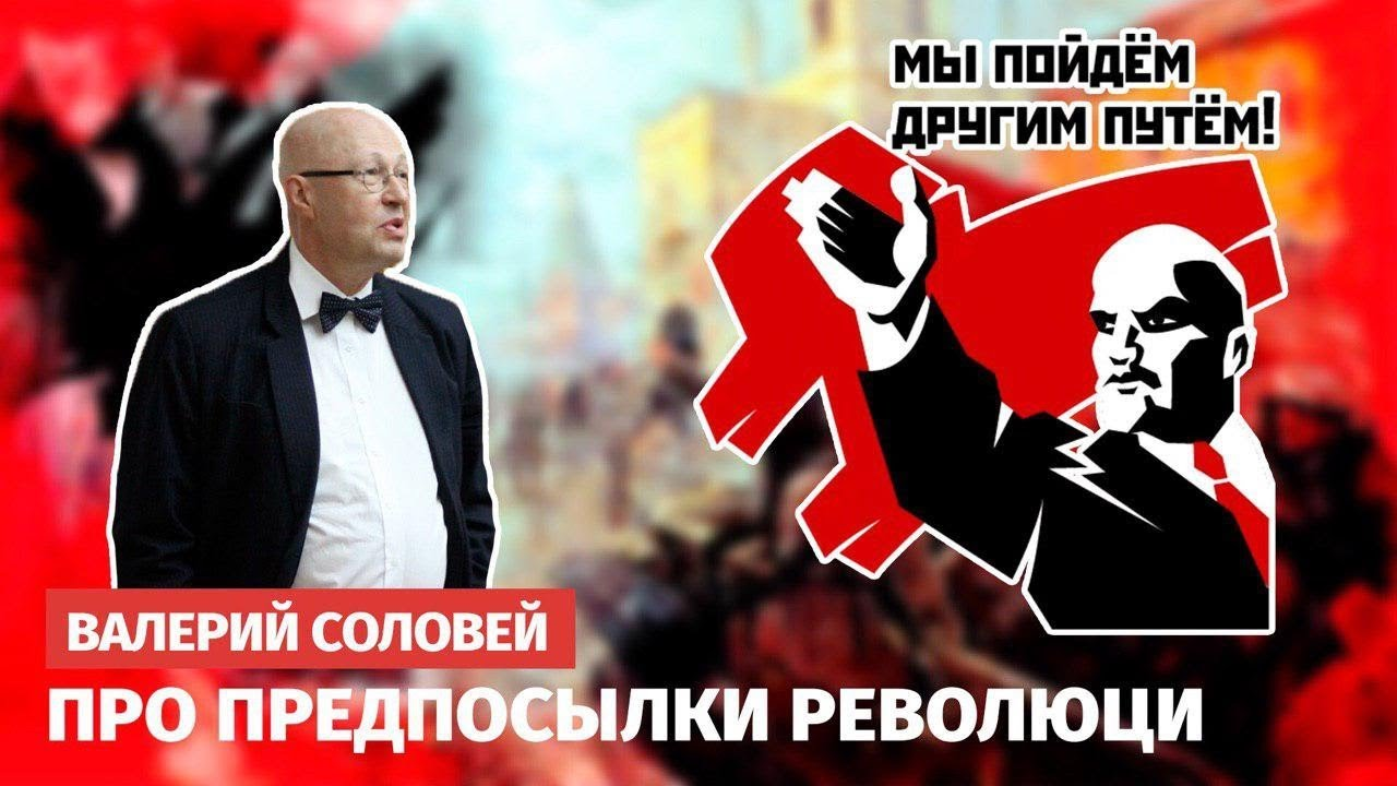 Будет ли революция? Валерий Соловей про судьбу России