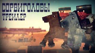 """Minecraft сериал: """"Сорвиголовы"""" - Официальный трейлер"""