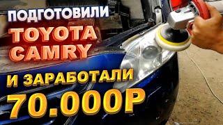 TOYOTA CAMRY Заработали 70.000 рублей # перекуп тв 2часть.