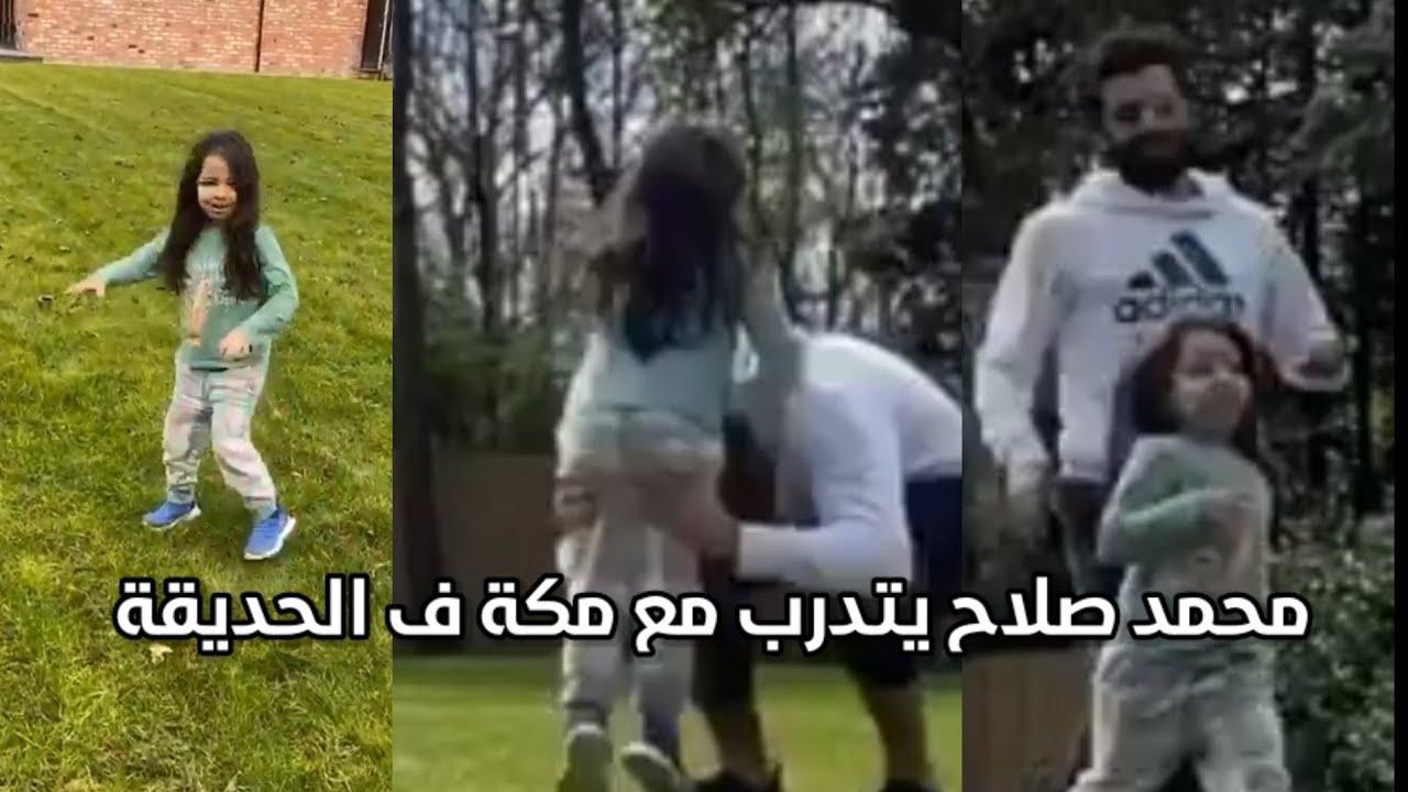 محمد صلاح يتدرب مع مكة ابنته ف الحديقة ومكة قررت تغني