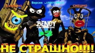 Как сделать Bendy and the Ink Machine НЕ СТРАШНЫМ!!!!(ЧАСТЬ 3)(J.M.Starly Version)
