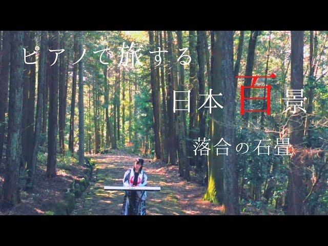 隠れた中山道のパワースポット!「落合の石畳」でピアノを演奏してみると? ピアノで旅する日本百景【浮世音】 Vol.47 山地真美 / 岐阜県 落合の石畳
