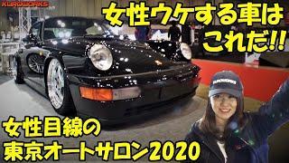 女子目線でレポート!素人女性の東京オートサロン2020巡り♪