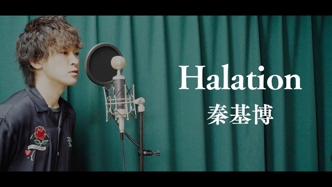 Halation / 秦基博【covered by TOSHIMITSU〜熱闘甲子園2009年テーマソング〜】