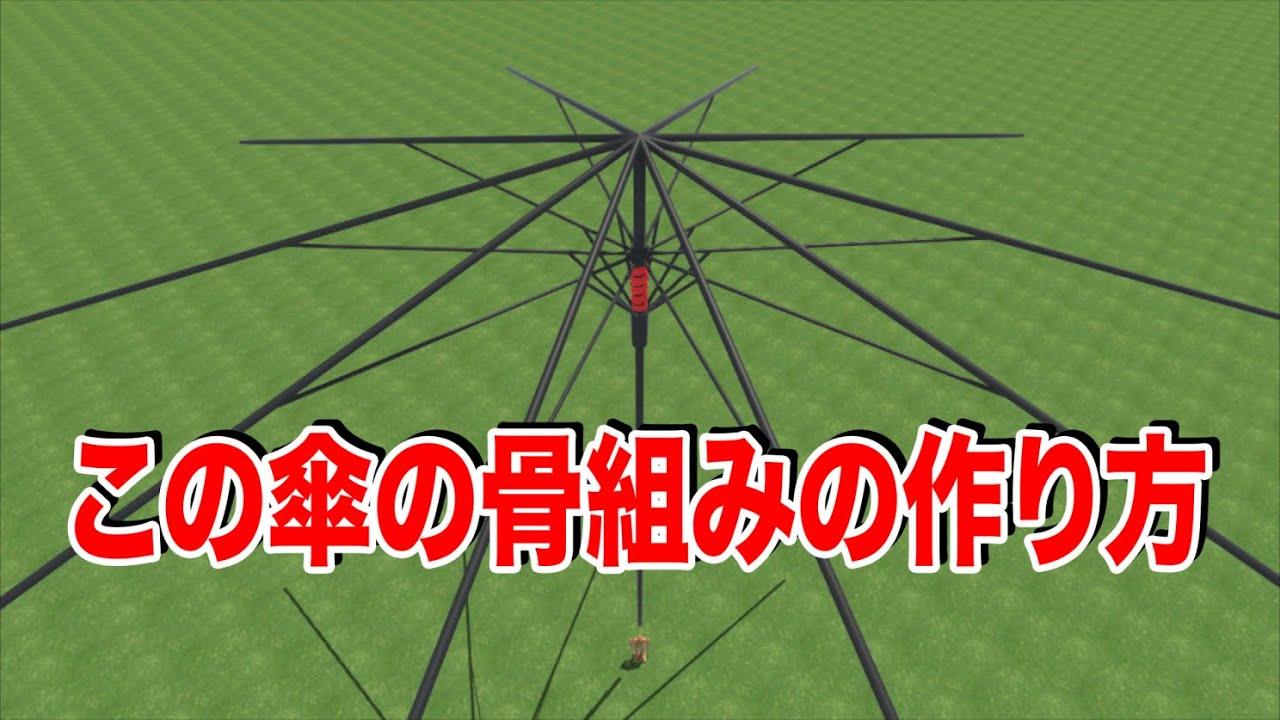 【Unity】傘の骨組みの作り方をザっと説明