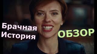 ОБЗОР НА ФИЛЬМ Брачная История (2019)