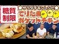 【糖質制限】☆コンビニで糖質制限レシピ・てりたまポケットチキン☆なかなか厳しい点…